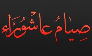 9iyam3ashoora2