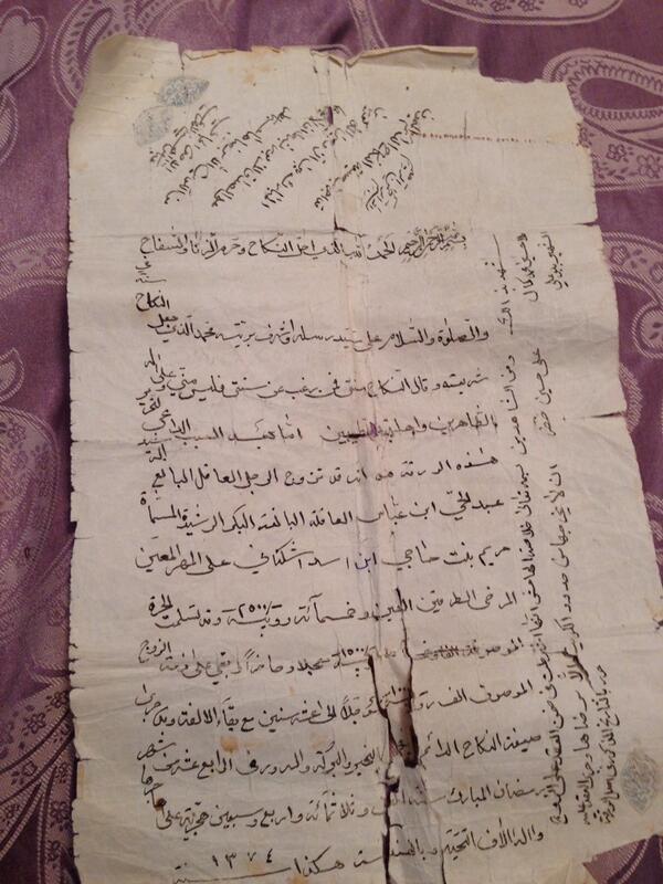 صيغة عقد قديمة للوالد سيد عباس المهري قدس سره