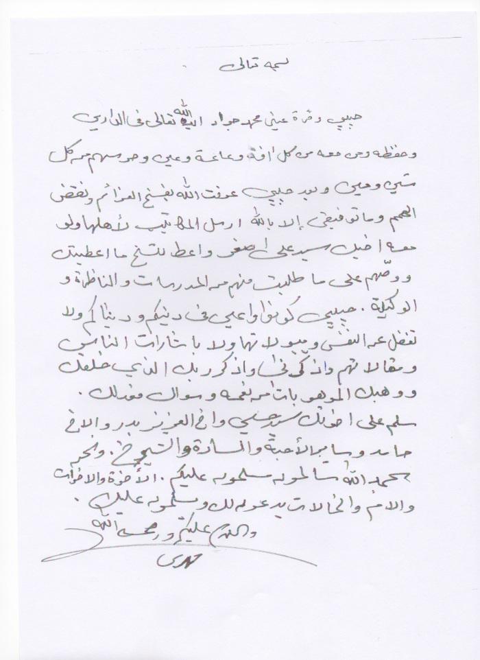 رسالة المرحوم الوالد الي سنة ١٩٧٤ عندما كنت طالبا في بيروت