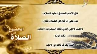 الخشوع في الصلاة مدونة الجواد