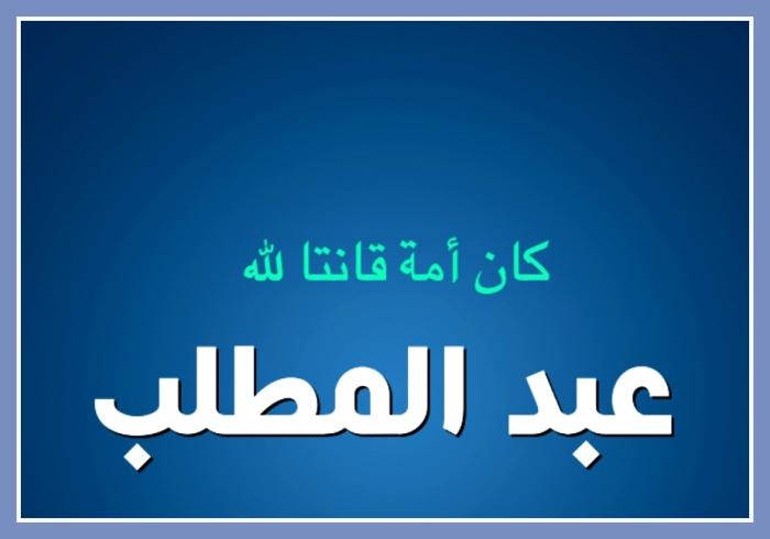 1-عبد المطلب-ABD ALMTALB_Fotor