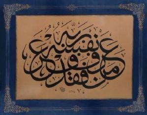 """Résultat de recherche d'images pour """"معرفة النفس"""""""