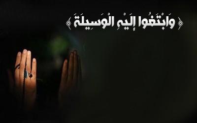 large-التوسل-إلى-الله-وانتظار-فرجه-b8267